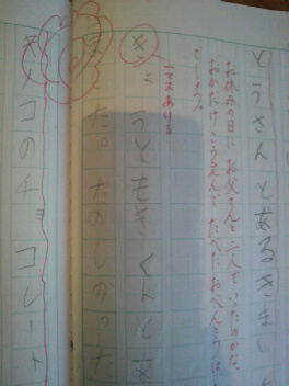 こうちゃん八歳(^-^)
